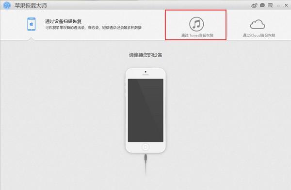 苹果恢复大师破解版百度网盘下载