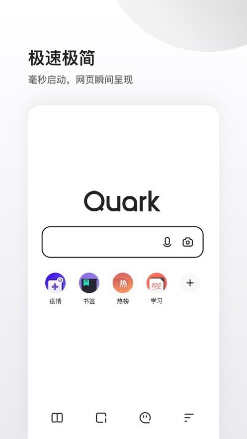 夸克小说免费阅读app