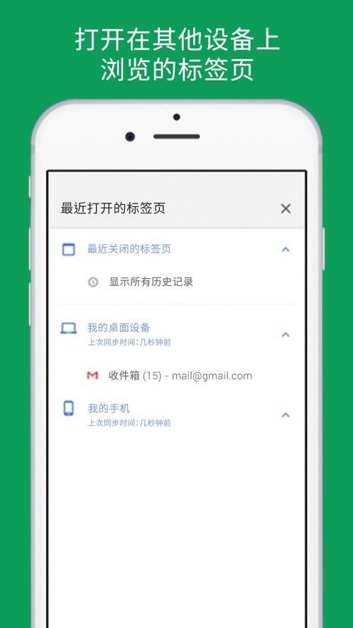 谷歌浏览器手机版官方下载