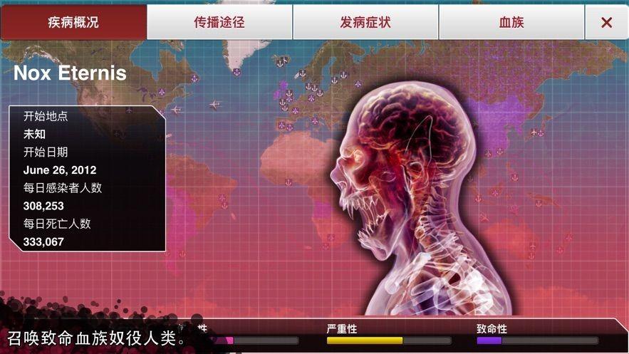 瘟疫免费公司中文手机版下载