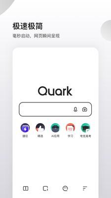 夸克浏览器官方版下载
