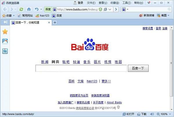 百度浏览器官方下载电脑版官网