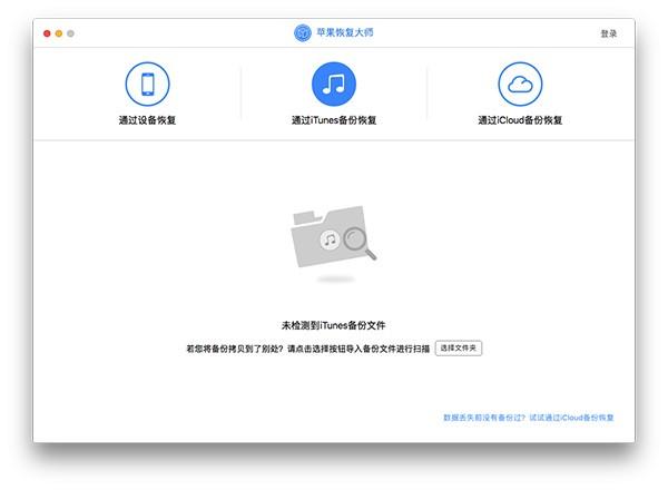 苹果恢复大师免费mac下载