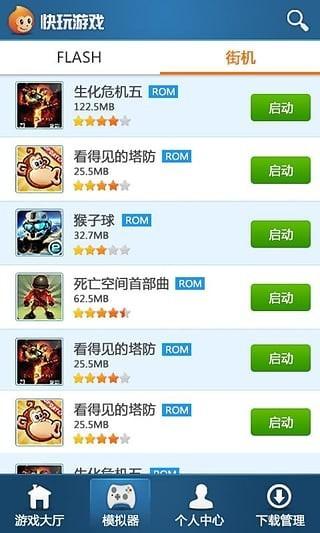快玩游戏盒手机版官方下载
