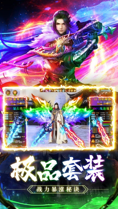 幻想神剑下载安装最新版下载
