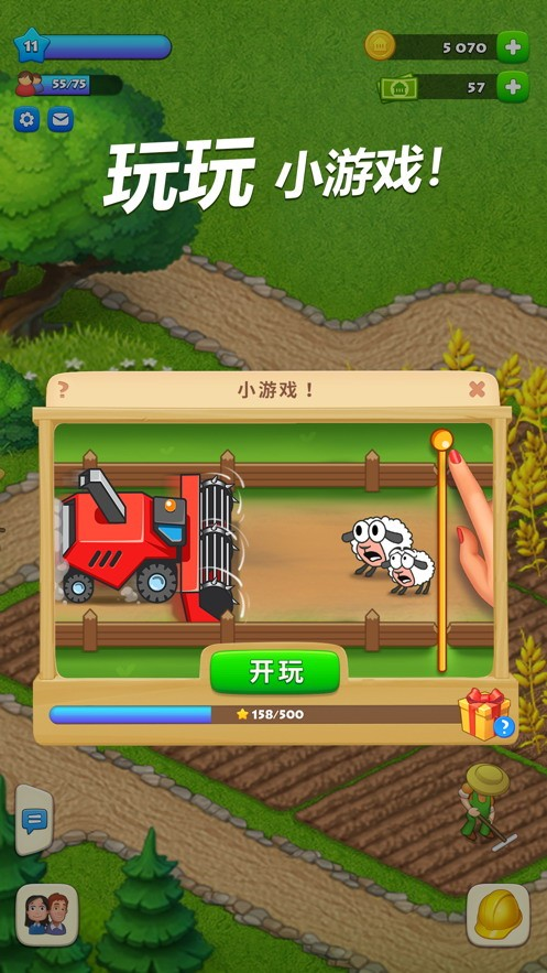 梦想城镇下载手机中文版