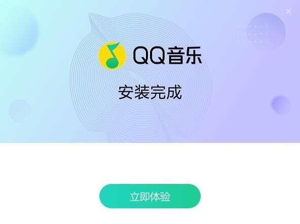 qq音乐下载安装电脑版官网下载官网