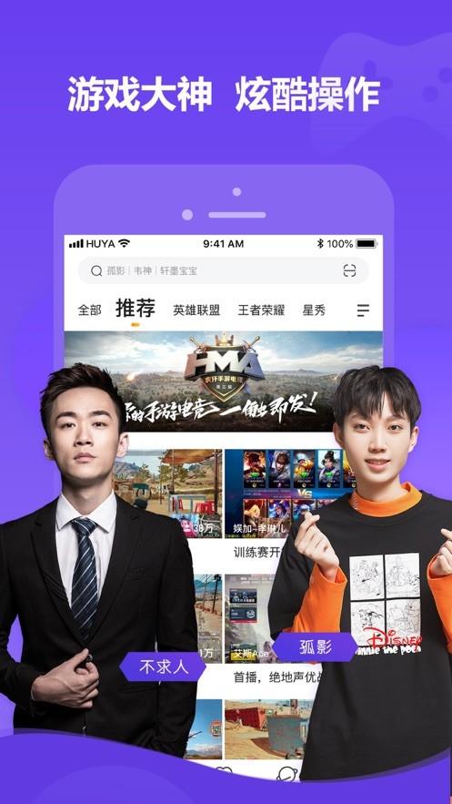 虎牙播报下载官方app下载
