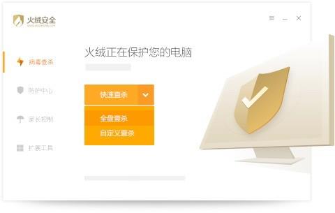 火绒杀毒软件官网下载