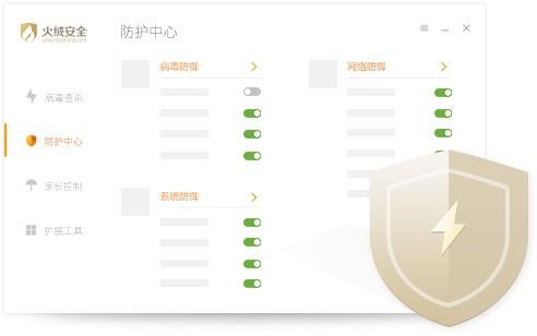 火绒杀毒软件官方下载官网