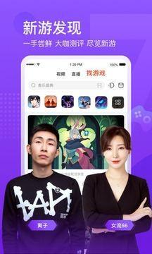 斗鱼直播平台下载手机版下载