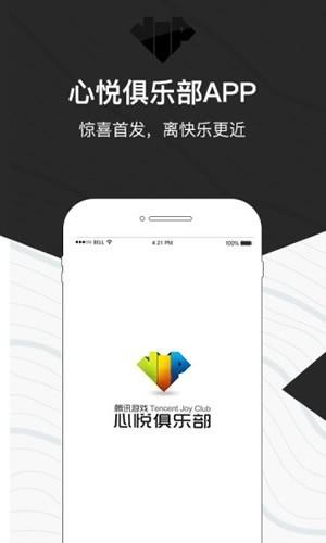 心悦俱乐部app官网下载