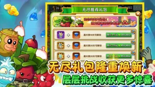 植物大战僵尸2免费下载手机版