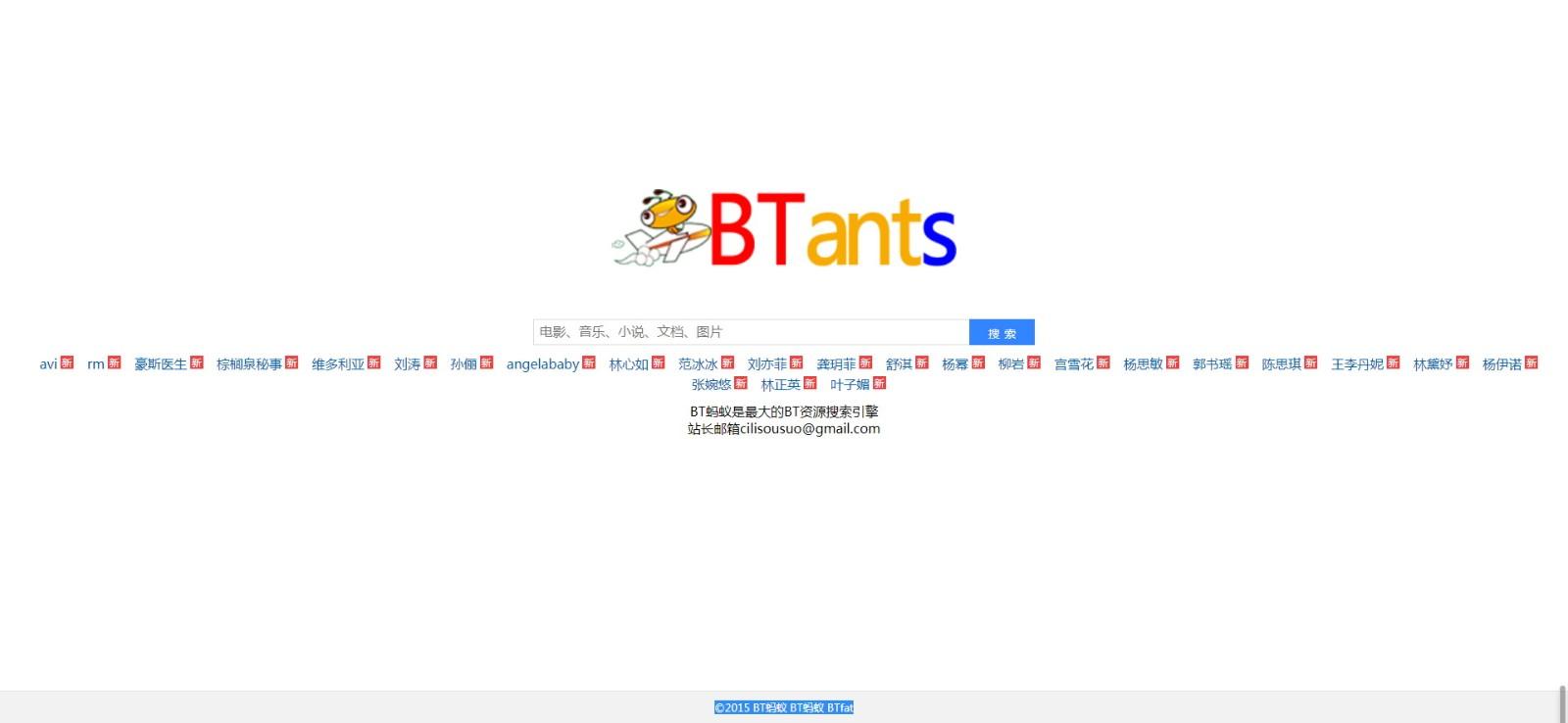 bt搜索引擎蚂蚁下载地址