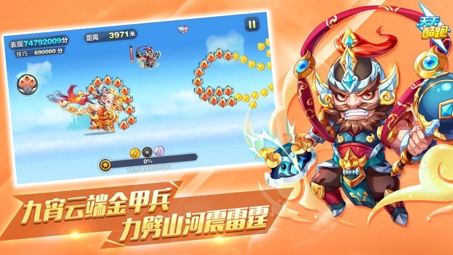 天天酷跑最新版本官网下载
