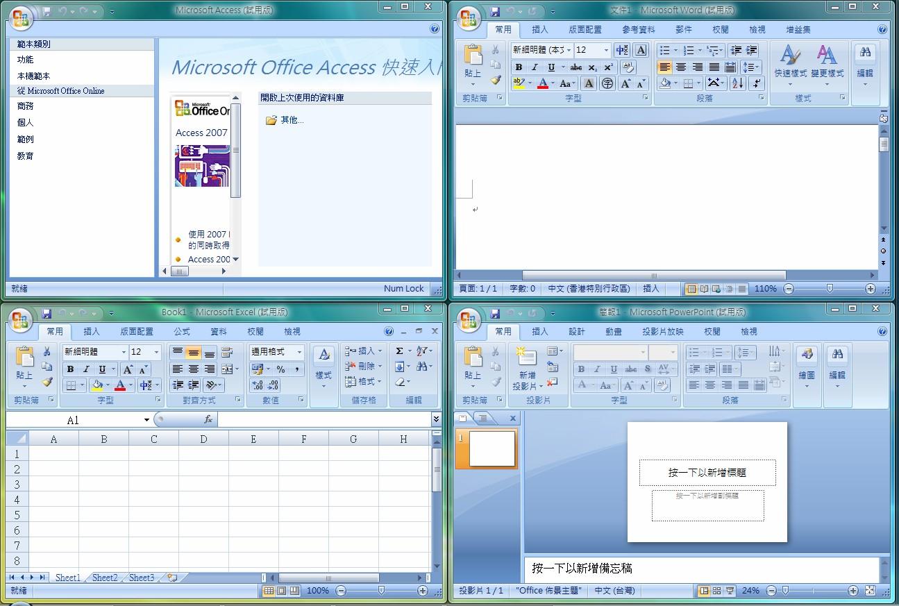 office2007官方下载完整版