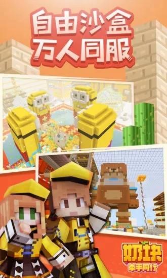 奶块免费下载游戏软糖手机版