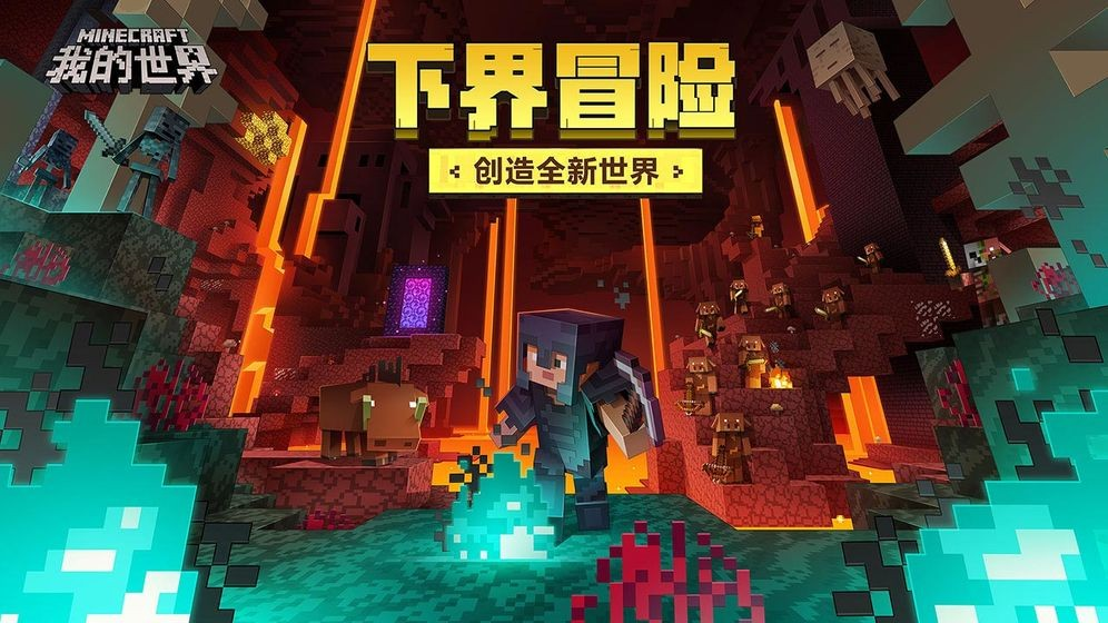 我的世界移动版中文版下载安装
