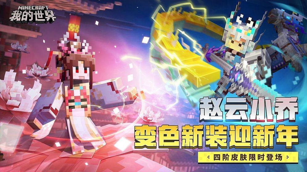 我的世界移动版下载最新版中文版下载