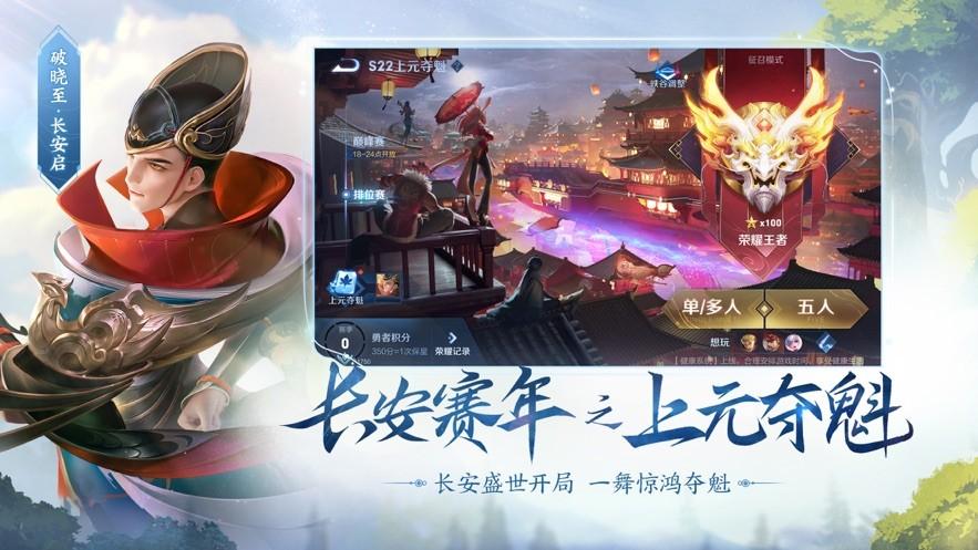 王者荣耀官网下载安装最新版下载