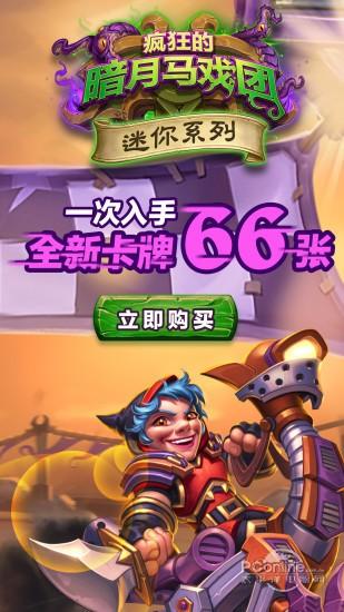 炉石传说最新版游戏下载