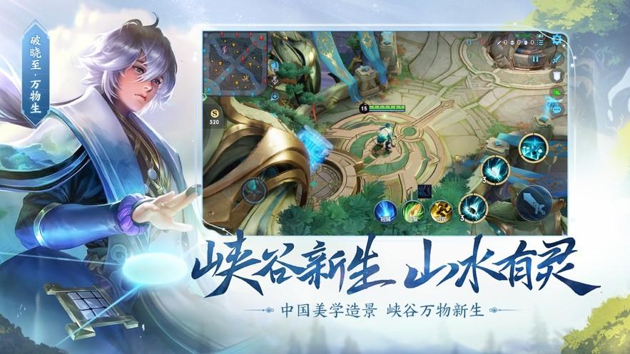 王者荣耀游戏下载安装游戏