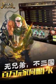 三国游戏大全单机版免费版下载
