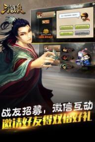 三国游戏大全单机版免费下载