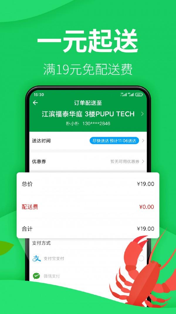 朴朴超市app最新版本