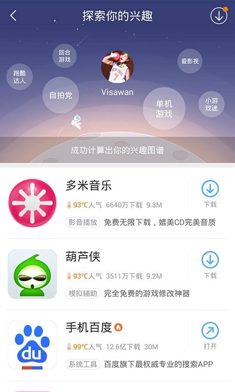 百度手机助手app安卓版官方下载