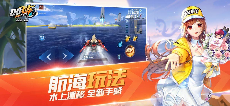 qq飞车手游官方下载最新版下载