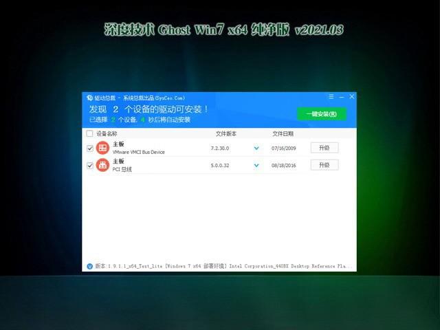 windows7系统下载纯净版镜像文件iso下载