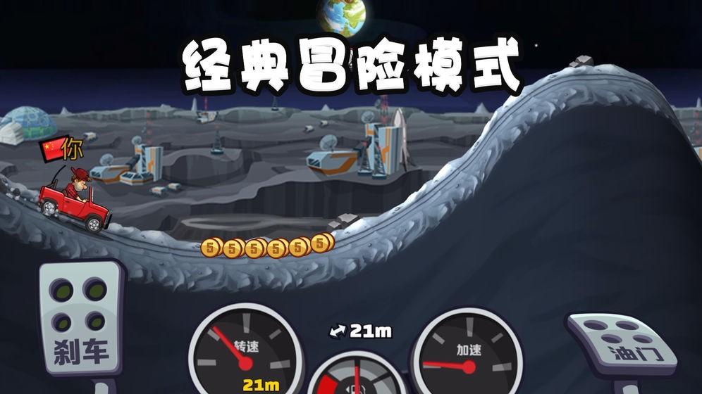 登山赛车2最新版下载