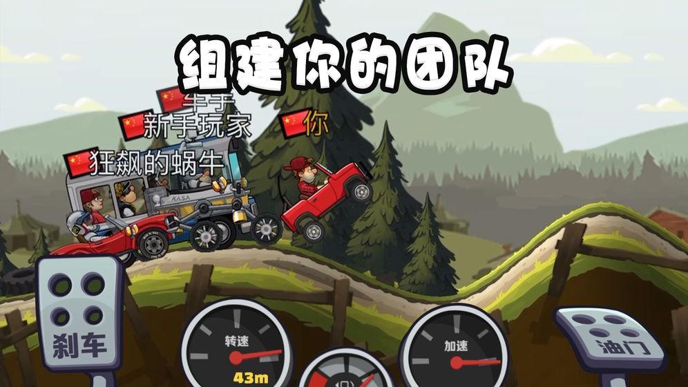 登山赛车2最新免费