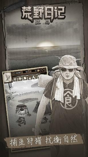 荒野日记孤岛免费下载