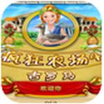 疯狂农场4安卓中文版
