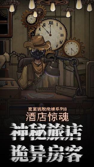 密室逃脱绝境系列8酒店惊魂游戏下载