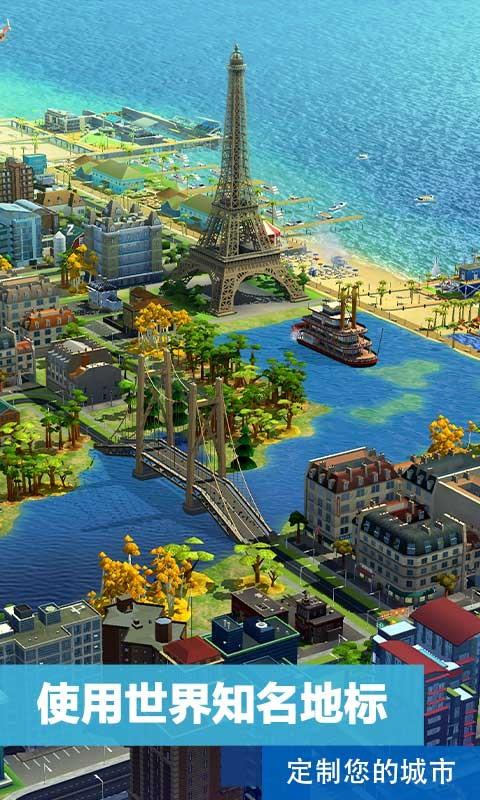 模拟城市我是市长免费