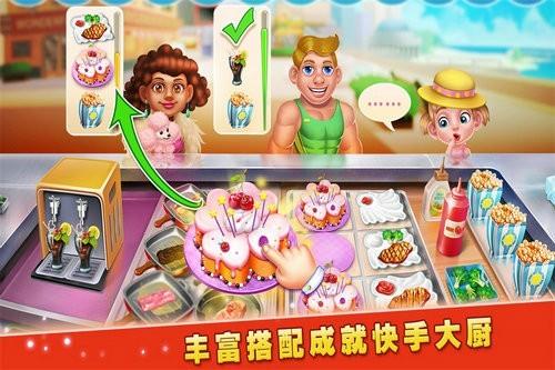 梦想蛋糕屋免费下载