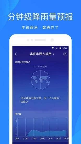 百度智能天气预报手机app下载
