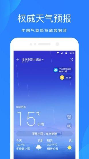 百度智能天气预报手机版下载安装