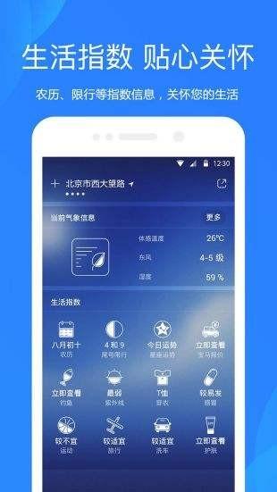 百度智能天气预报app下载