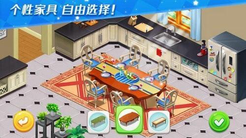 梦想家园游戏下载安装免费版