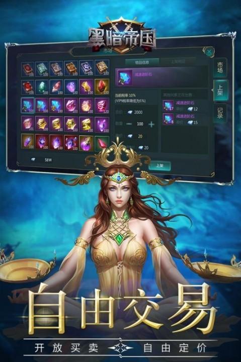 黑暗帝国游戏手机版