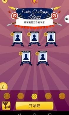 读心术游戏猜人物app下载