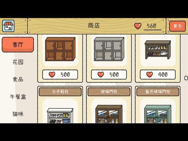 萌宅物语游戏爱心免费最新版ios