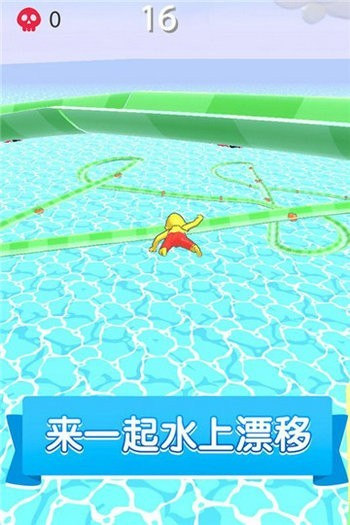 水上乐园滑行大作战游戏免费下载