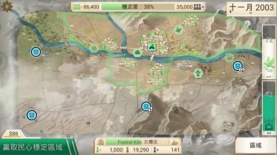 反叛公司中文版下载安卓下载