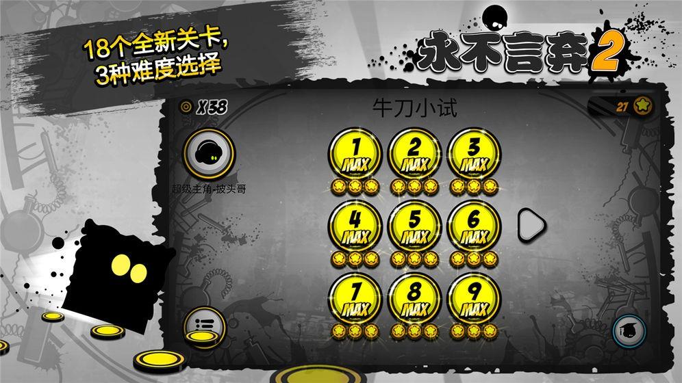 永不言弃2中文版官方下载安装