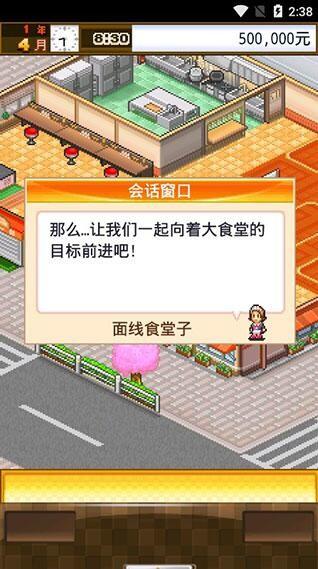 吃货大食堂下载中文版最新版下载